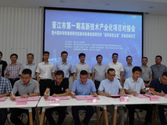 the 1st High-tech Industrialization Project Matchmaking Meeting in Jinjiang City