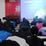 SBS Held A Mobilization Meeting To Ensure The Operation Of ERP System