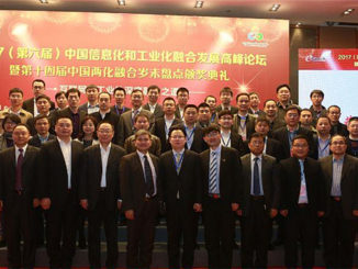 China Integration and Development of Informatization and Industrialization Summit Forum