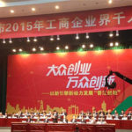 President Nengkeng Shi Attended The Jinjing Business Community Conference