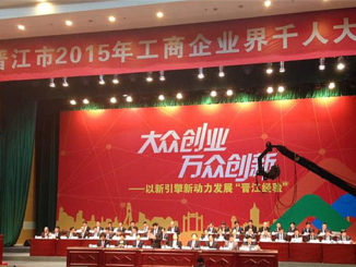 Jinjing Business Community Conference
