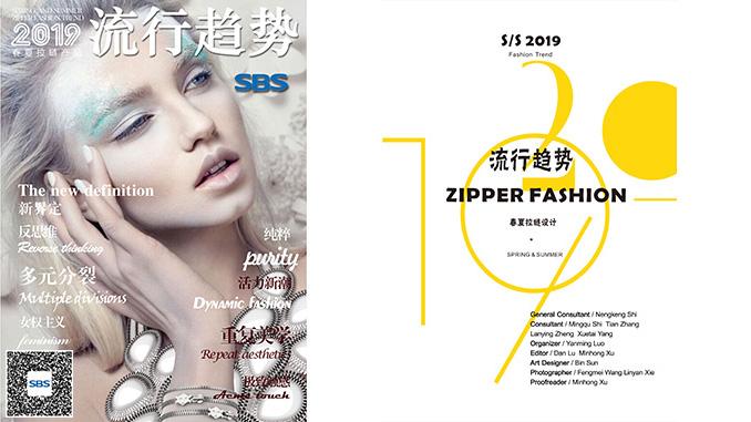 SS 2019 Zipper Fashion Trend Report Cover