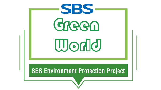 SBS has launched a environment protection project