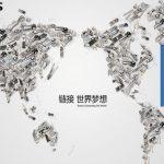 SBS Zipper Listed as Fujian International Famous Brands