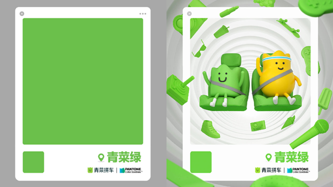 尚事件-2021年环保色青菜绿