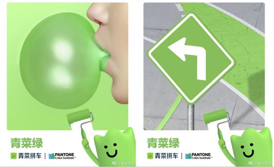 environmental color QingCai Green3 生活中的绿3