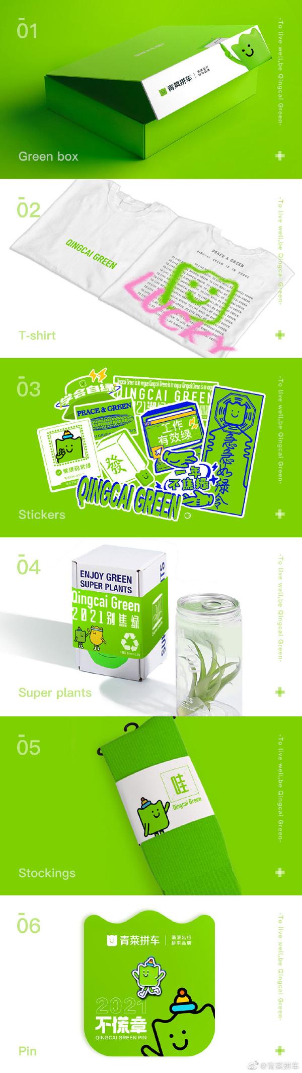 green fashion design 青菜绿周边设计