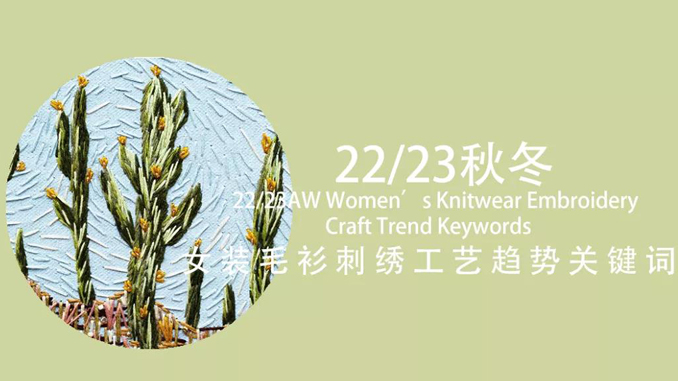 6 Key Words to Guide The 2223 AW Women's Knitwear Embroidery Craft Trend 22&23
