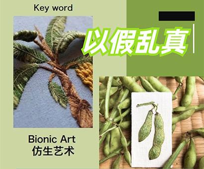 Realistic bionic art