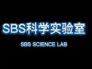 SBS SCIENCE LABORATORY