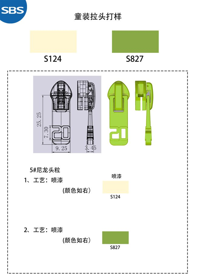 Zipper Puller Design Manufacturer 20ACC016丨sbs-zipper.com